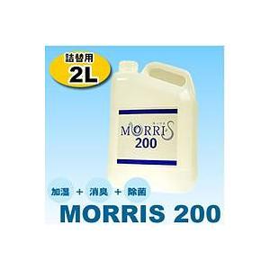 ★MORRIS200 2L 詰め替え用★|queen-shop