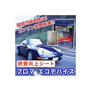 ★燃費向上シート プロマエコデバイス★ queen-shop