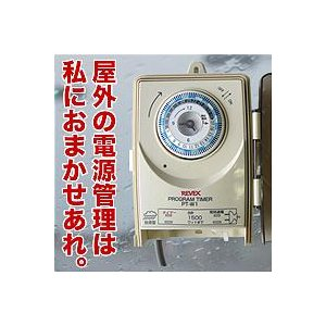 ★屋外用プログラムタイマー PT-W1★|queen-shop