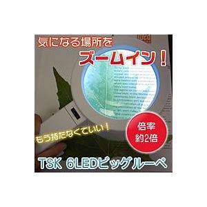★TSK 6LEDビッグルーペ 6LED★|queen-shop