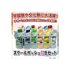 ★スクールガッシュ12色セット WXG-12★|queen-shop