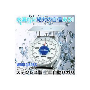 ★ワールドボス ステンレス製 上皿自動ハカリ★|queen-shop