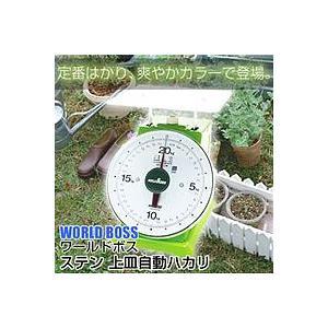 ★ワールドボス 上皿自動ハカリ TKM-20★|queen-shop