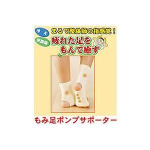 ★揉み足ポンプサポーター S★|queen-shop
