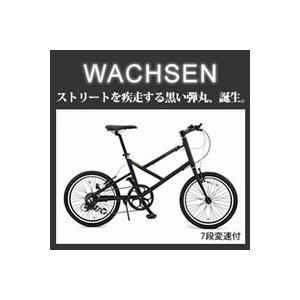 ★WACHSEN 20インチ アルミコンパクトサイクル 7段変速付 BV-207★ queen-shop