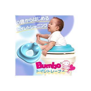 ★バンボ トイレトレーナー ブルー★|queen-shop