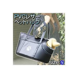 ★PVCレザーペットバッグS★|queen-shop