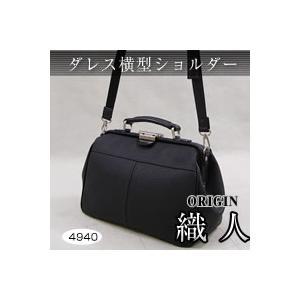 ★ORIGIN(オリジン) 織人 ダレス横型ショルダー 4940 ブラック★|queen-shop