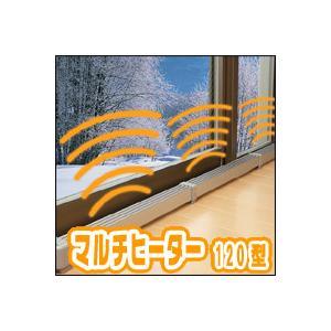 ★マルチヒーター 120型★窓用結露防止ヒーター|queen-shop