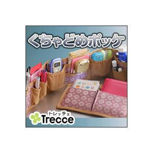★トレッチェ くちゃどめポッケ★|queen-shop