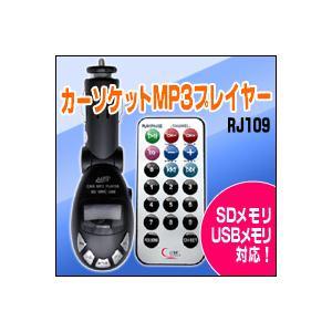 ★刹那 カーソケットMP3プレイヤ★ queen-shop