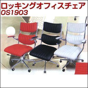 ★ロッキングオフィスチェア OS1903★