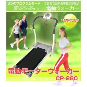 ★モーターウォーカー CP-280★【送料無料】|queen-shop