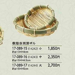 樹脂当渕深ザル 大 14244 17-089-17【用美 Youbi 和食器 和モダン おしゃれ お...