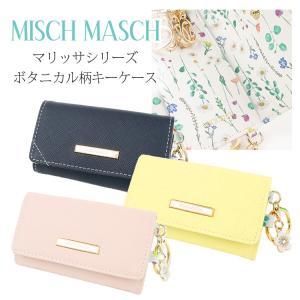 MISCH MASCH マリッサシリーズ ボタニカル柄 キーケース