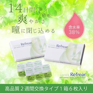 ツーウィーク リフレア 2week Refrear(1箱6枚)( 送料無料 クリアレンズ ソフトコンタクトレンズ )※こちらの商品はネコポス配送となります。|queeneyes