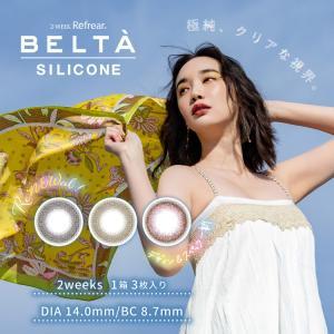 カラコン カラーコンタクト ベルタ 2week 度あり 度なし 1箱6枚入り BELTA 送料無料 2週間