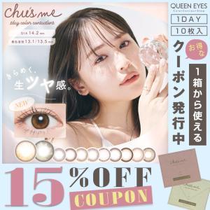 チューズミー Chu's me(1箱10枚入り)( ゆうこす 送料無料 カラコン カラーコンタクト ...