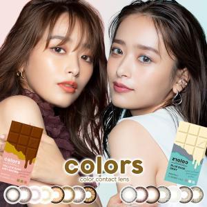 カラーズマンスリー colors Monthly(1箱2枚)( 送料無料 1ヶ月装用 マンスリーカラコン カラーズ カラーズカラコン カラコン )|queeneyes