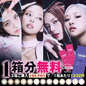 クルーム CRUUM (1箱10枚入り)( カラコン BLACK PINK ブラックピンク 送料無料 ワンデー カラーコンタクト 1日使い捨て 1day カラコンワンデー )|queeneyes