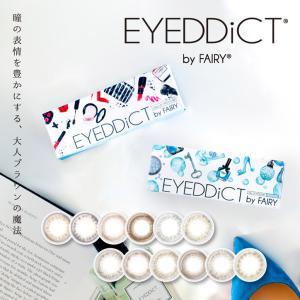 アイディクト by フェアリー EYEDDiCT by FAIRY (1箱10枚入り)( 送料無料 カラコン ワンデー 度なし 度あり カラコンワンデー 使い捨て )|queeneyes