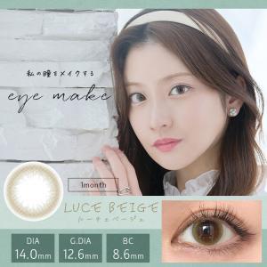 アイメイク eyemake(1箱2枚入り)( あすつく 送料無料 1ヶ月 度なし 度あり 度入り カラコン カラーコンタクト マンスリー カラコン送料無料 )|queeneyes