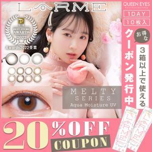 【クーポン利用で20%OFF】ラルム メルティ シリーズ LARME MELTY SERIES(1箱...