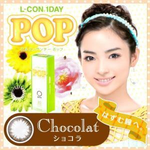 カラコン カラーコンタクト エルコンワンデーポップ ブラウン ショコラ 度あり 度なし 1箱30枚入り 送料無料  1day|queeneyes