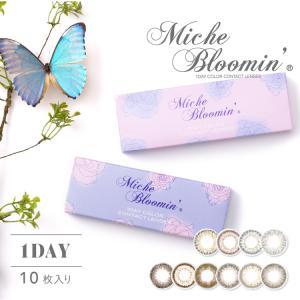 Miche Bloomin' ミッシュブルーミン (1箱10枚入り)( カラコン 送料無料 度なし 度あり 度入り ワンデー ミッシュ )|queeneyes