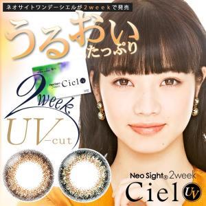 ネオサイト2week Ciel UV(1箱6枚入り)( 送料無料 2week 2週間 カラーコンタクト 度あり 度入り 度なし ネオサイトカラコン )|queeneyes