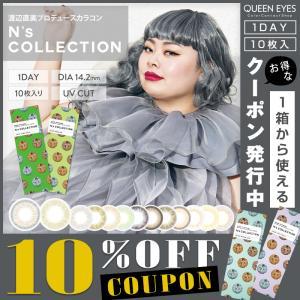 エヌズコレクション N's COLLECTION 1DAY (1箱10枚入り)( 送料無料 カラコン ワンデー 度あり 度なし カラーコンタクト )|queeneyes