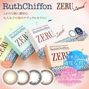 ルースシフォン ゼル RuthChiffon ZERU(1箱6枚入り)( 送料無料 カラーコンタクト カラコン 2week 2週間 )|queeneyes
