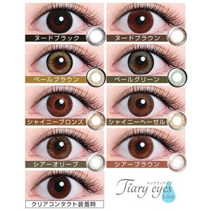 カラコン カラーコンタクトレンズ ワンデー ティアリーアイズ 1箱30枚 度あり 度なし Tiary eyes 送料無料|queeneyes|02