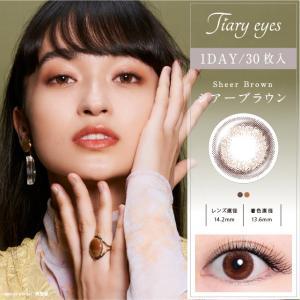 カラコン カラーコンタクトレンズ ティアリーアイズ 1箱30枚 ワンデー 度あり 度なし Tiary eyes 送料無料 queeneyes 07