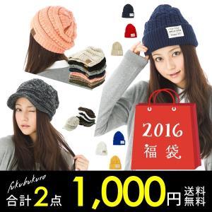 福袋2016-1000円コース