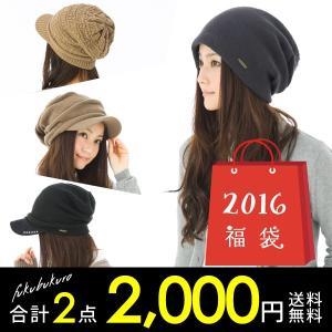 福袋2016-2000円コース