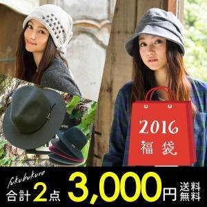 福袋2016-3000円コース