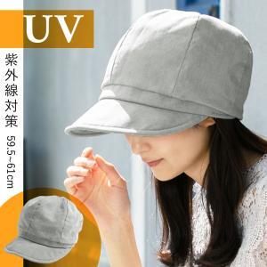 帽子 レディース セール SALE 1000円 UV 夏 大きいサイズ  紐調整 キャスケット  ひもUVカット 紫外線100%カット|queenhead