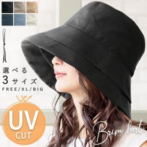 セール 1000円 つば広 UVカット  UV 帽子 レディース 大きいサイズ 綿麻ナチュラルブリム...