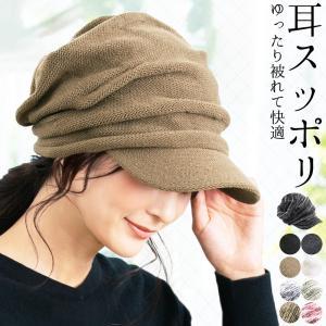 くしゅ感が可愛い ニット帽 キャスケ 小顔効果&防寒対策 帽子 レディース 大きいサイズ 商品名 クシュットニットキャスケット SALE セール 1000円