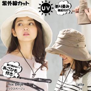 紫外線100%カット 帽子 レディース 大きいサイズ つば広 自転車 飛ばない あご紐着脱可能 56-63cm 紐付きエレガントUVハット SALE セール
