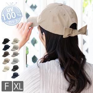 帽子 レディース セール SALE 1000円 大きいサイズ リボンキャップ UVカット キャップ CAP 日よけ 自転車 春 夏|queenhead