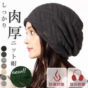 絞め付け感ゼロのキレイなシルエット 商品名:ライジングボリュームニット  ニット帽 レディース大きいサイズ 帽子 メンズ 秋冬 SALE セール 1000円