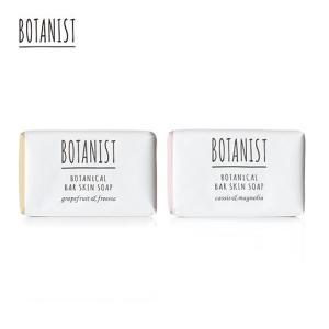BOTANIST ボタニカル バースキンソープ カシス&マグノリアの香り/グレープフルーツ&フリージアの香り ボタニスト|queensshop
