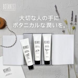BOTANIST ボタニスト ボタニカルハンドクリームセット|queensshop