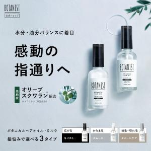BOTANIST ボタニスト ボタニカル ヘアオイル 80ml / ヘアミルク 80ml|queensshop