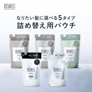 BOTANIST ボタニスト 詰め替え用パウチ ボタニカル ...
