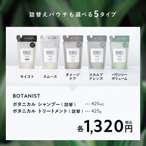 シャンプー BOTANIST ボタニスト 詰め...の詳細画像1