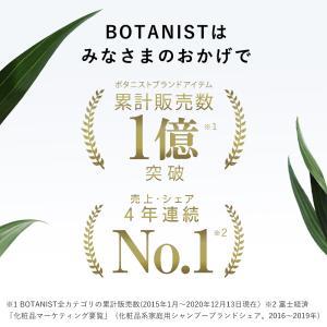 シャンプー BOTANIST ボタニスト 詰め...の詳細画像2