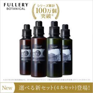 FULLERY BOTANICAL ボタニカル ソフナー 柔軟剤4本セット フレリーボタニカル 洗濯 送料無料